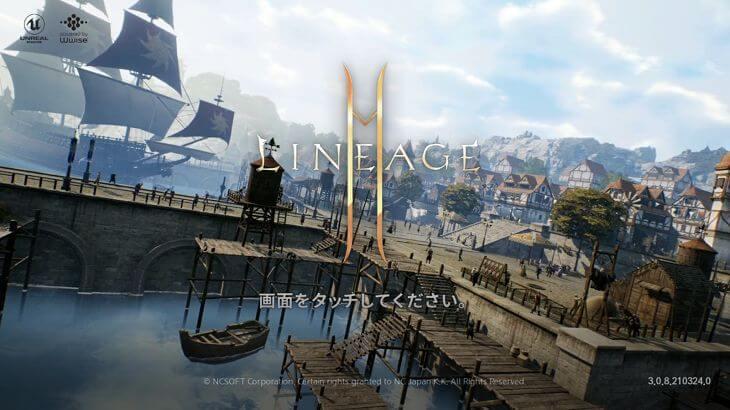 【リネージュ2M】評価&レビュー|精細に描かれたシームレスな世界を生きるMMORPG